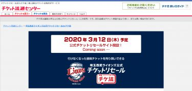 西武ライオンズ、チケット転売の公式サイトを開設 チケットの不正転売を防止する策に