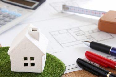 中古住宅のメリットと注意点!購入の際のリフォーム費用や必要諸費用も